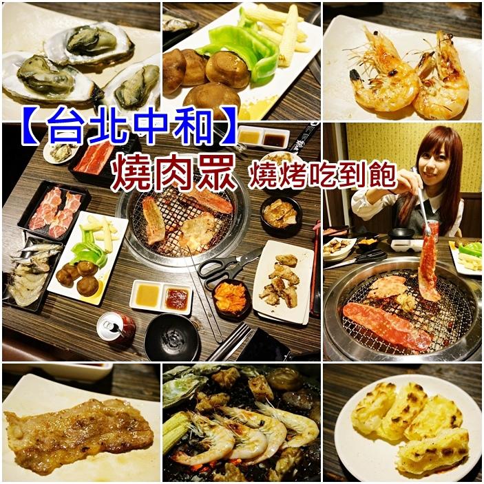 【台北中和美食】燒肉眾燒烤吃到飽,食材好吃,近中和環球影城! @小環妞 幸福足跡