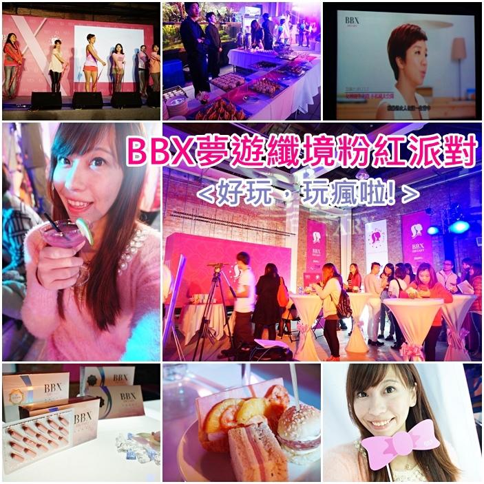 BBX夢遊纖境,X-PINK粉紅派對,好玩又可以做公益,女人一定要寵愛自己! @小環妞 幸福足跡