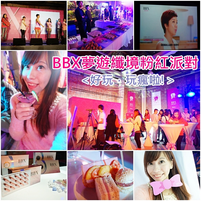 BBX夢遊纖境,X-PINK粉紅派對,好玩又可以做公益,女人一定要寵愛自己!