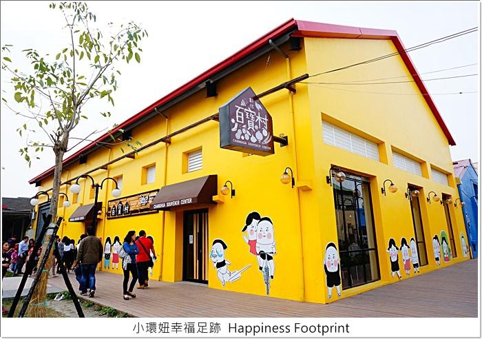 【彰化景點】彰化百寶村,黃色的亮眼建築,75年歷史穀倉改建! @小環妞 幸福足跡
