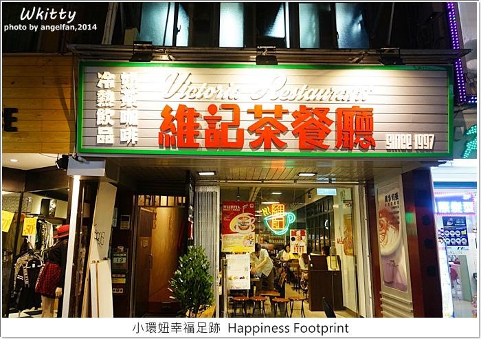 【捷運西門站美食】維多利亞茶餐廳,西門町美食,台灣第一家茶餐廳! @小環妞 幸福足跡