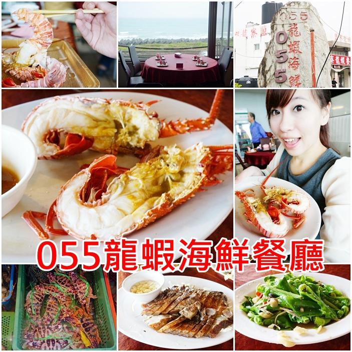 【花蓮美食】055龍蝦海鮮餐廳,好新鮮的龍蝦吃的真過癮!