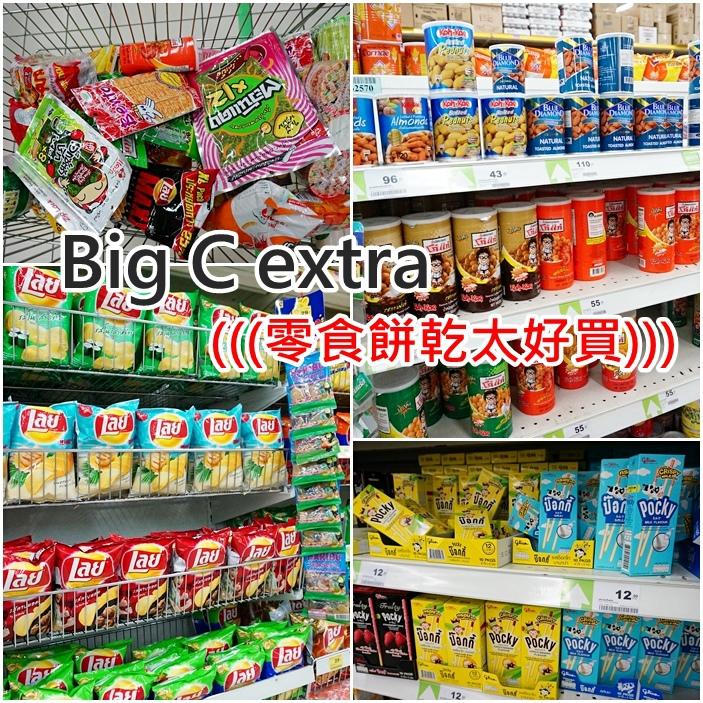 【曼谷(25)】Big C extra 推薦必買必逛,零食餅乾通通買,堆滿車還不夠! @小環妞 幸福足跡