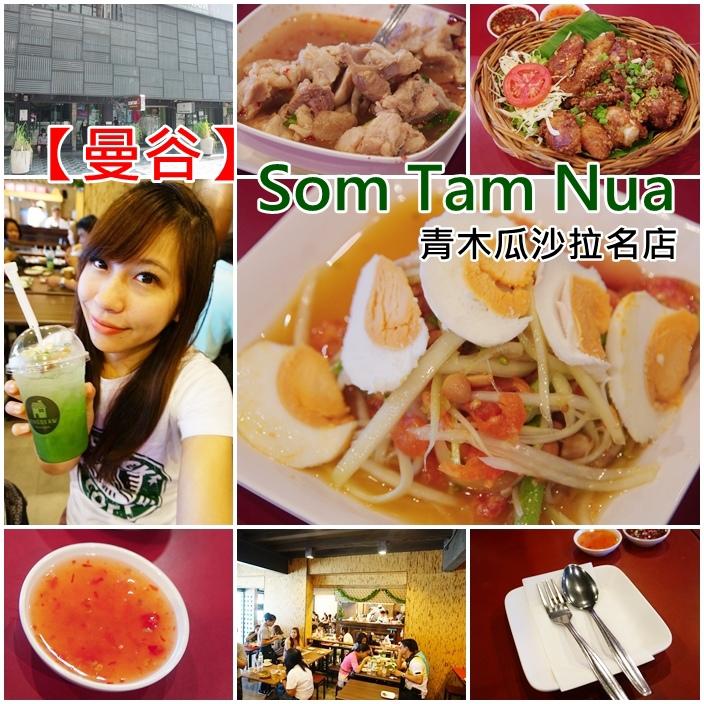 【曼谷(15)】Som Tam Nua,青木瓜沙拉人氣名店 @小環妞 幸福足跡