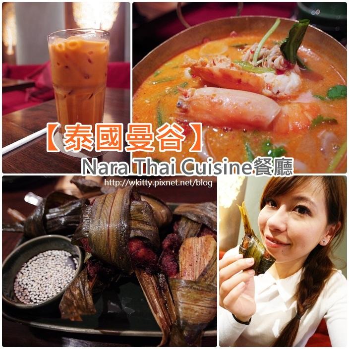 【曼谷(11)】Nara Thai Cuisine餐廳(四面佛店),據說是泰國最好吃的餐廳!