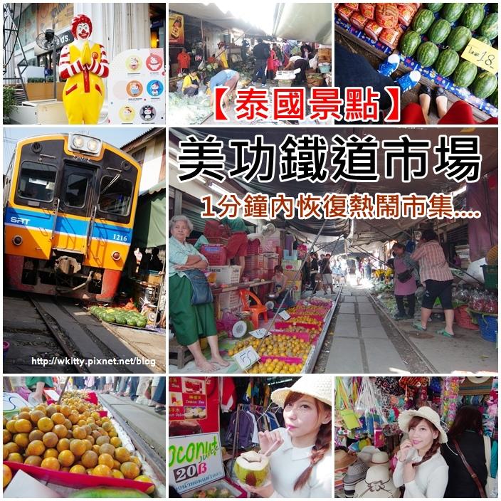 【泰國(9)】美功鐵道市場,超火紅的鐵道市場,1分鐘內火車通過又恢復熱鬧市集!