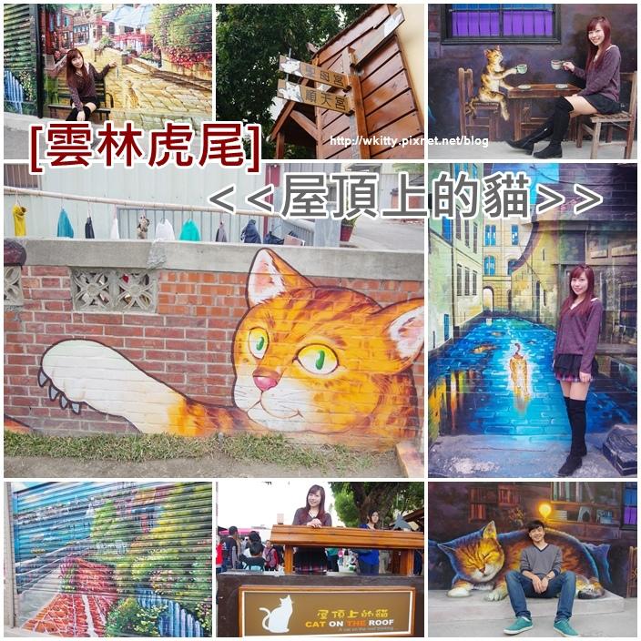 【雲林景點】虎尾貓村彩繪村,頂溪社區屋頂上的貓,萌翻天!