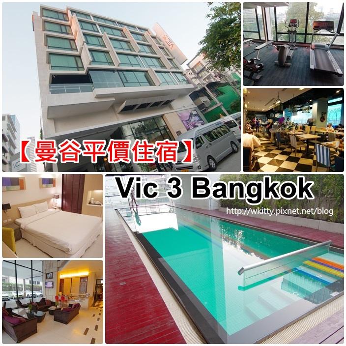 【曼谷(7)】曼谷住宿推薦,VIC3 Bankok曼谷飯店,平價cp值高交通便利,BRT近在咫尺! @小環妞 幸福足跡