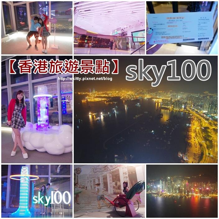 【香港景點(14)】sky100(天際100),眺望香港夜景的選擇!