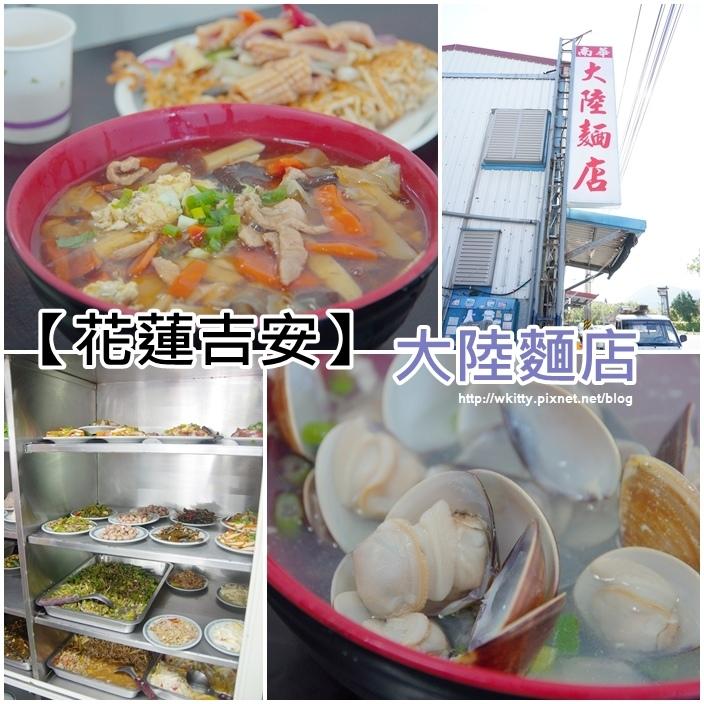 【花蓮吉安美食】大陸麵店,大份量,在地人都愛吃!