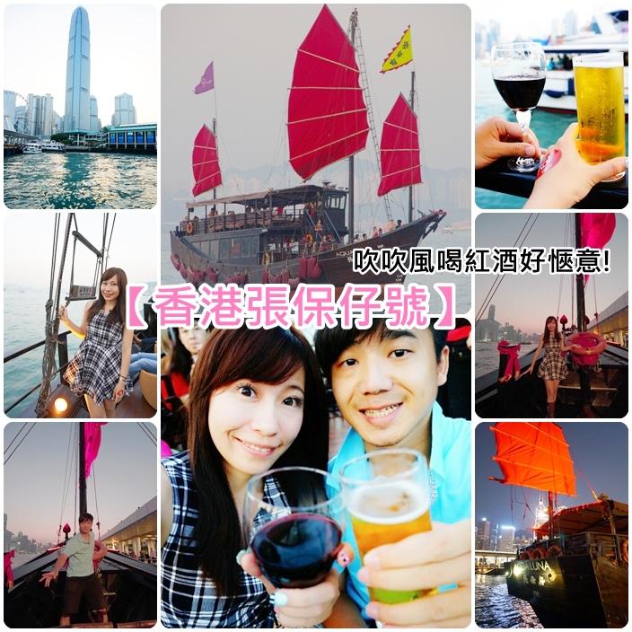 【香港景點(13)】張保仔號(含訂票教學),搭船遊維多利亞港,吹吹風喝紅酒真愜意!