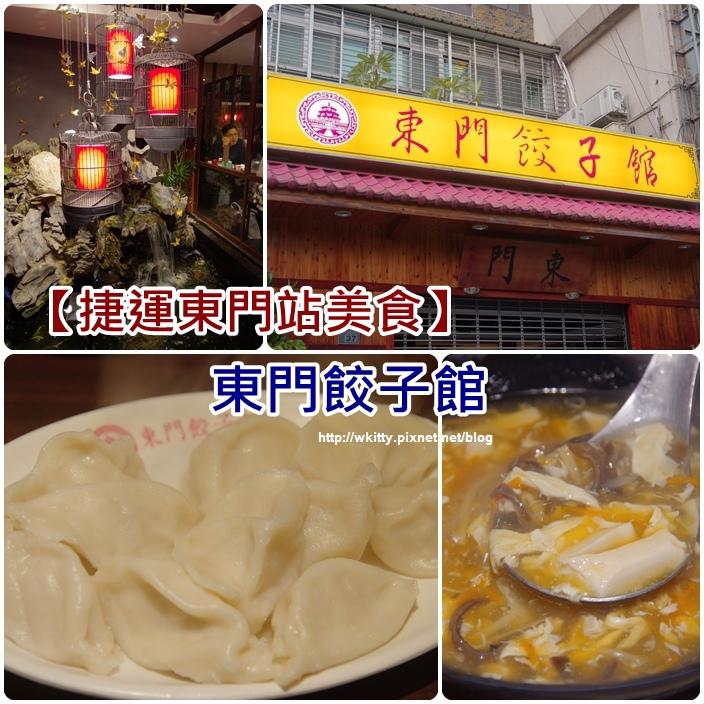 【捷運東門站美食】東門餃子館,好吃的餃子這裡有!已N訪 @小環妞 幸福足跡
