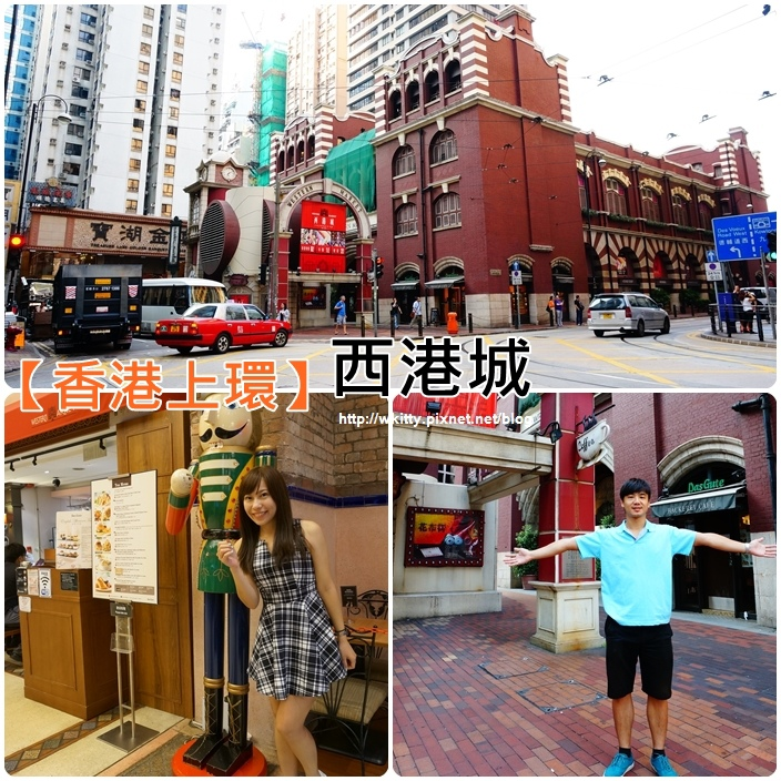 【香港上環(12)】西港城♥愛德華式古典建築風格,浪漫紅磚!