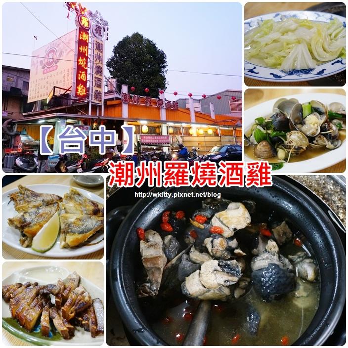 【台中美食】潮州羅燒酒雞,冬天進補的30年老店! @小環妞 幸福足跡