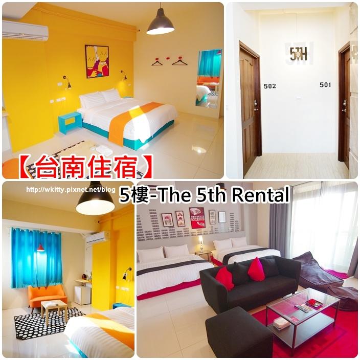 【台南住宿】5樓-The 5th Rental,近台南火車站的設計感旅店!