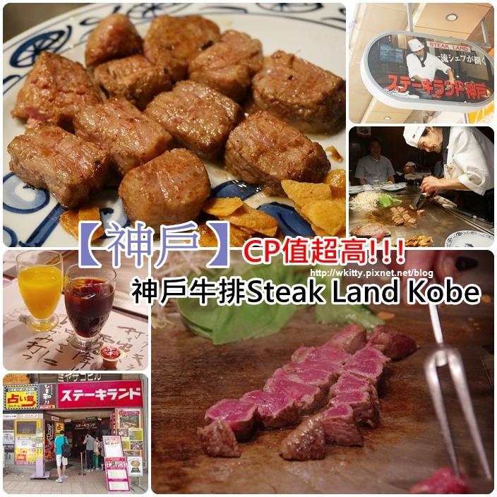 【神戶美食】神戶牛排ステーキランドSteak Land Kobe,CP值超高的神戶牛排,排隊也甘願!(35)