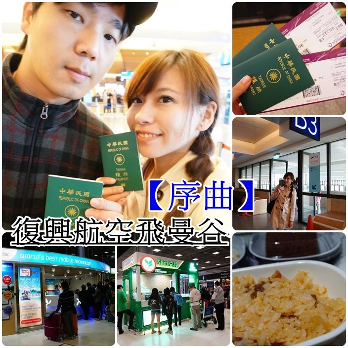 【曼谷(5)】搭乘復興航空飛往曼谷,序曲!