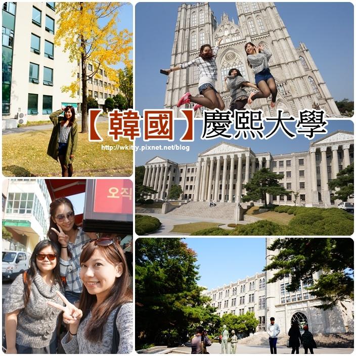 【韓國首爾(7)】慶熙大學 ♥ 仿若置身歐洲了,好美的校園!