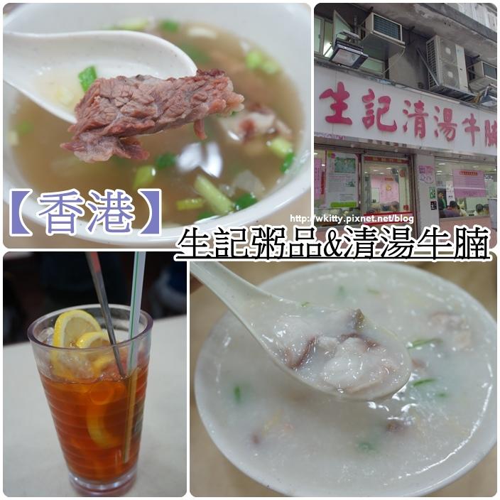 【香港美食(11)】生記粥品&清湯牛腩,好吃美味激推!