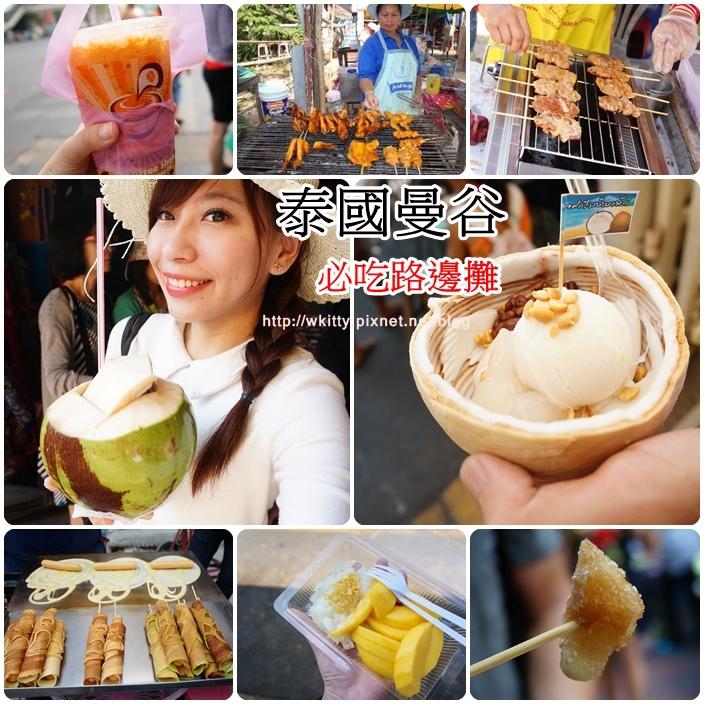 【曼谷(3)】泰國曼谷必吃路邊攤小吃推薦