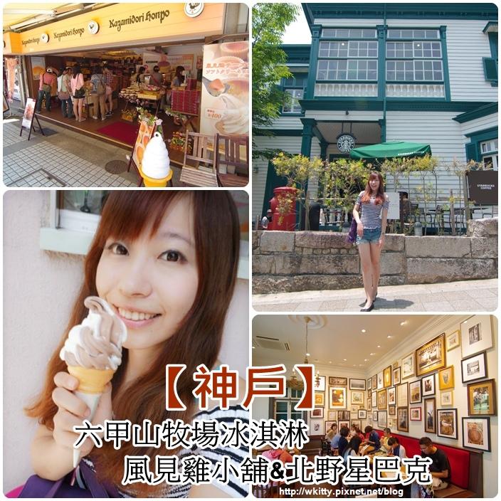 【神戶景點】六甲山牧場冰淇淋、風見雞小舖&北野星巴克 (34) @小環妞 幸福足跡