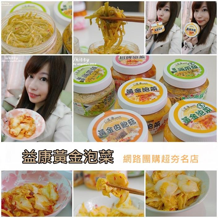 【團購】益康黃金泡菜,網路團購超夯名店!好好吃,全家都愛吃!