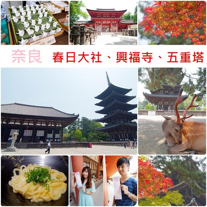 【奈良行程(28) 】春日大社、興福寺、五重塔,好好玩抽個籤看看運氣喔!
