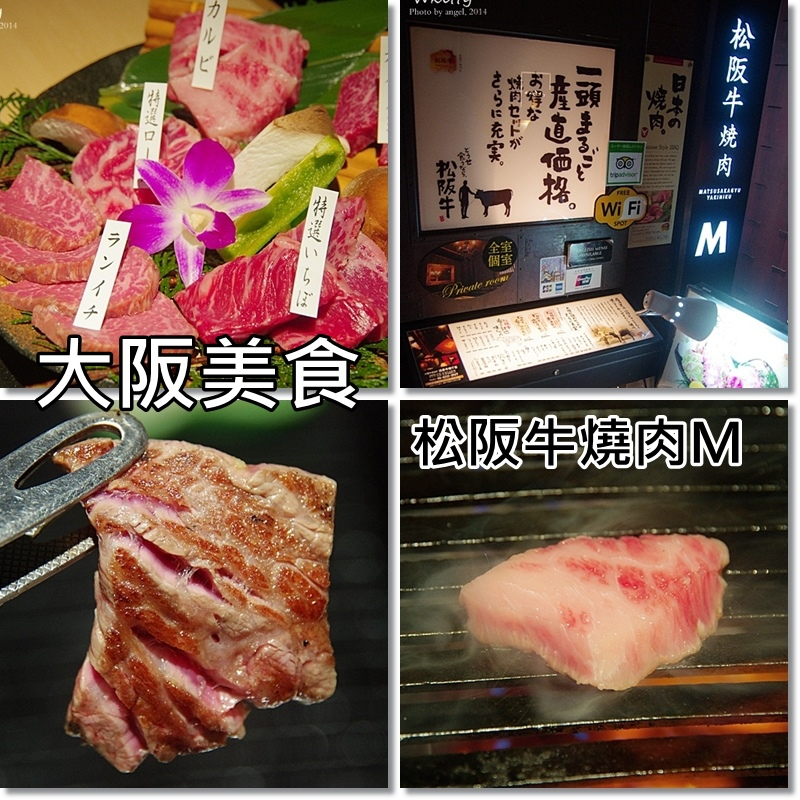 【大阪美食(26) 】松阪牛燒肉M,油脂分佈均勻色澤紅潤的頂級松阪牛!推薦!