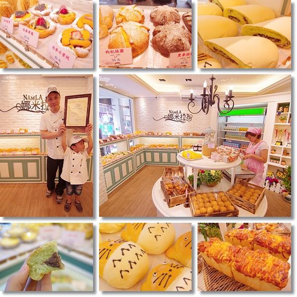 [汐止美食] 娜米拉麵包烘焙坊 ♥ 汐止爆紅麵包工坊,烘焙大賽冠軍師傅,美味的歐式麵包 @小環妞 幸福足跡
