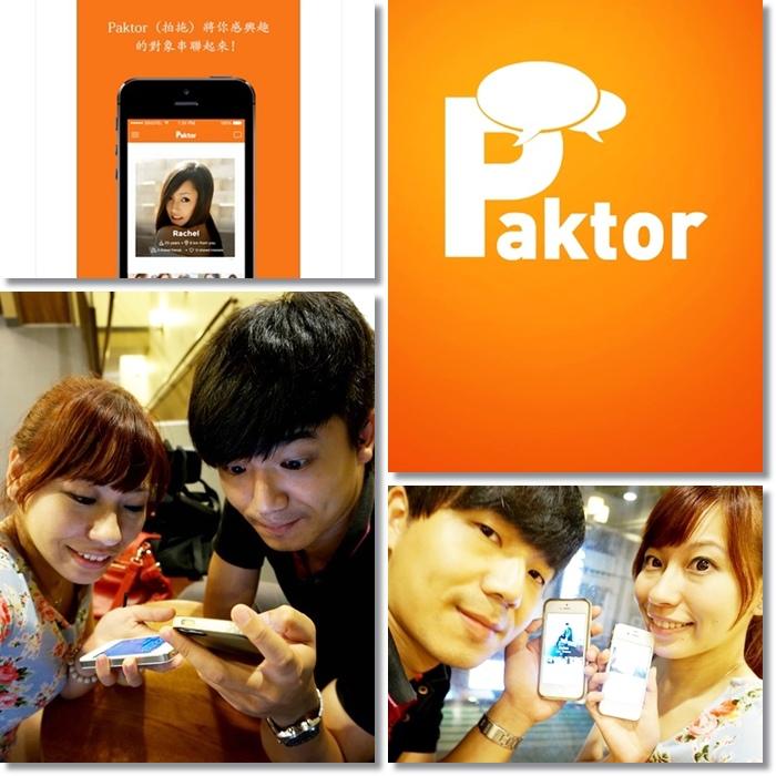 ▌分享 ▌APP交友程式- Paktor ♥ 和互有好感的人不再擦身而過,配對成功開啟一段巧妙的緣份摟