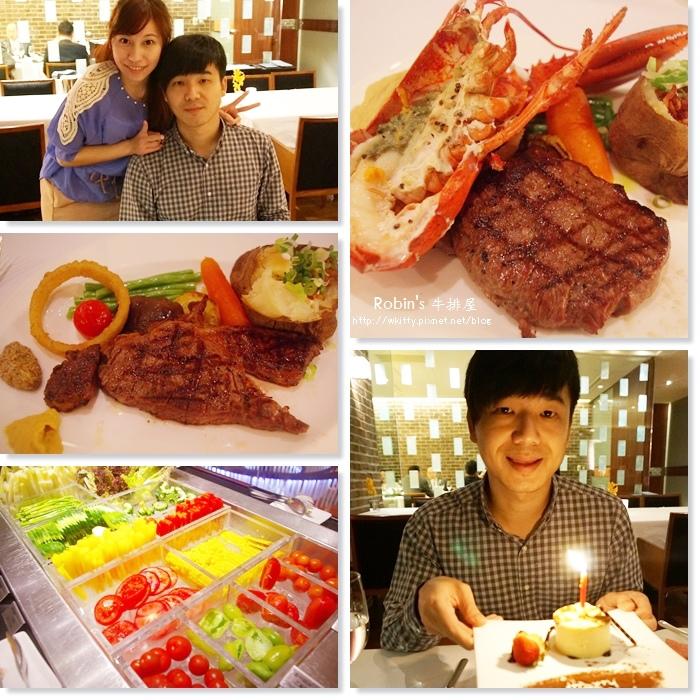 【台北美食】晶華酒店 Robin's 牛排屋 ♥ 好奢華的龍蝦排餐,阿均生日快樂 @小環妞 幸福足跡