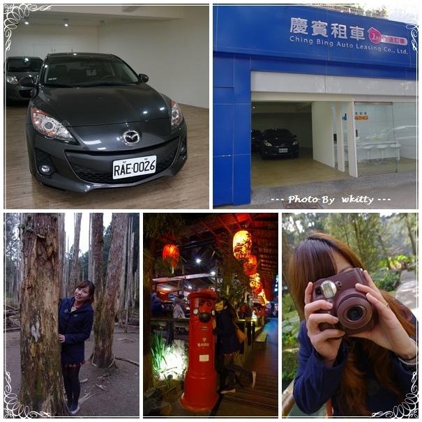 [南投旅遊]˙迎向自然小旅行,溪頭森呼吸忘憂森林小忘憂 ♥ 慶賓租車