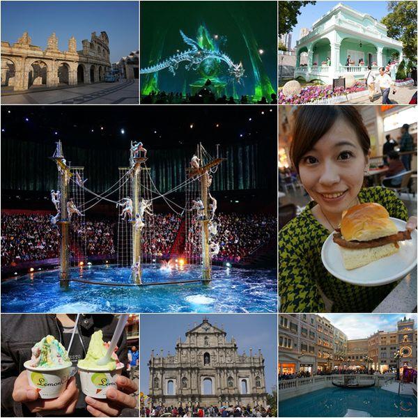[澳門自由行] 旅遊景點行程規劃安排 @小環妞 幸福足跡