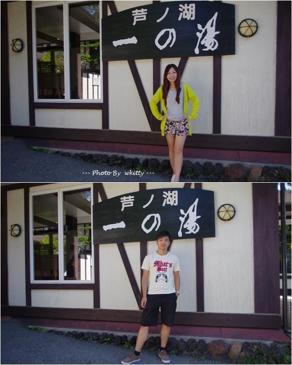 【東京箱根】蘆之湖一之湯,日本箱根平價溫馨住宿推薦,有個人專屬泡湯時間(貸切風呂)(21)