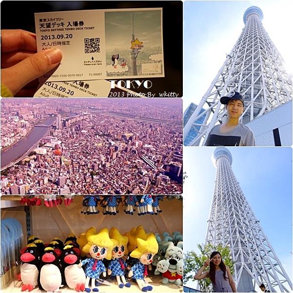 [東京行程安排] 東京晴空塔(天空樹)(含購票教學) ♥ 日本第一高塔,風景絕佳(17) @小環妞 幸福足跡