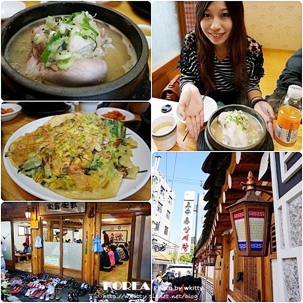 [韓國首爾美食] 土俗村人蔘雞 ♥ 人蔘好補喔,湯頭好順口,2013首爾小旅行(8)