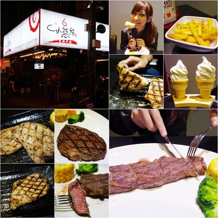 《小惡魔炭燒牛排》台北中和˙超邪惡美食,新開幕就爆人潮,來兩次才吃到的平價高檔牛排 @小環妞 幸福足跡