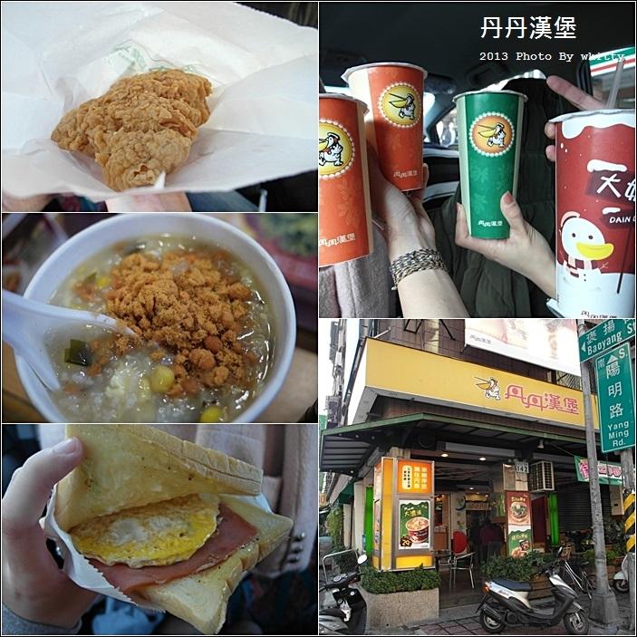 [高雄美食]˙丹丹漢堡 ♥ 稱霸南部,高雄看黃色小鴨必吃早餐 @小環妞 幸福足跡