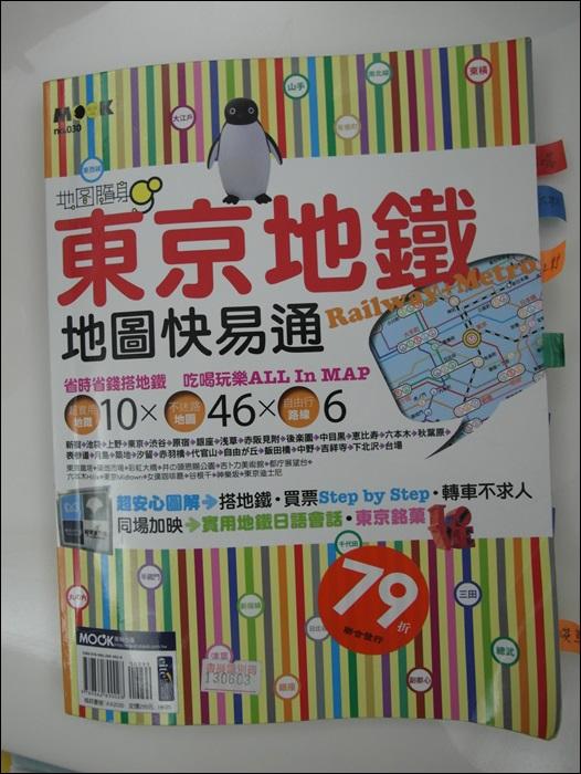[東京自由行行程懶人包] 行程規劃篇(1) @小環妞 幸福足跡