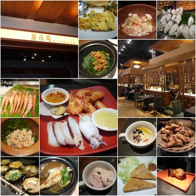 [台北美食]˙泰市場 Spice Market 海鮮自助餐廳 ♥ 泰式料理吃到飽 @小環妞 幸福足跡