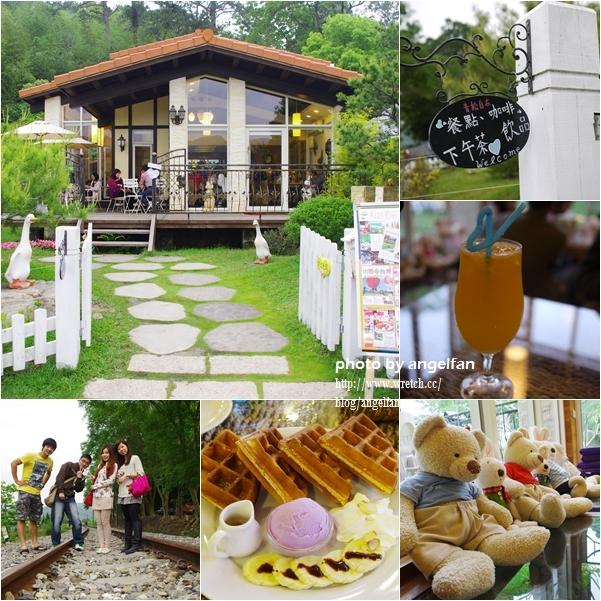[苗栗景觀餐廳]˙好想一口吃掉的可愛薑餅屋,自在輕鬆下午茶 ♥ 青松自在