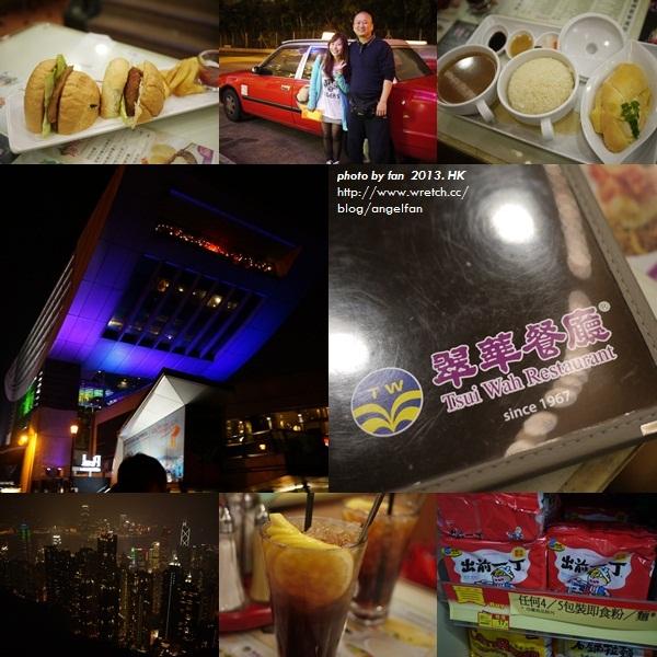 [2013香港自由行] 太平山百萬夜景+翠華餐廳+惠康超市 ♥ 香江夜色慢活 @小環妞 幸福足跡