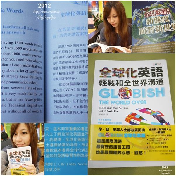 ▌閱讀 ▌英語學習的衝擊性突破♥說聽得懂的英語˙全球化英語(Globish)