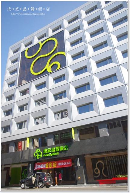 [台中住宿飯店] 成旅晶贊飯店♥車站附近清新健康幸福美學