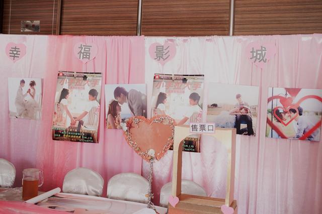 [♥囍~文定♥]我的電影風婚禮~[小手拉大手]電影首映會