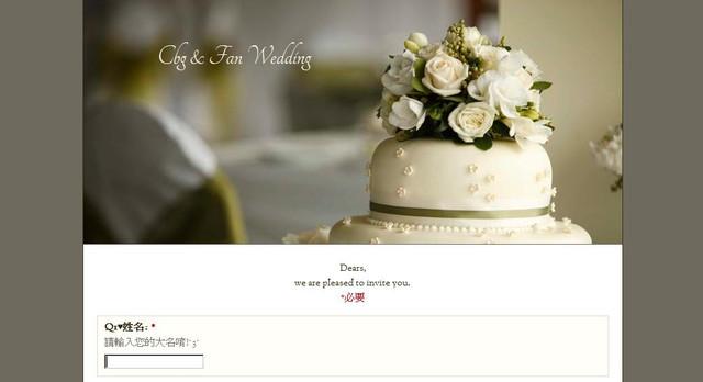 [♥囍♥]超可愛的婚禮意願調查表