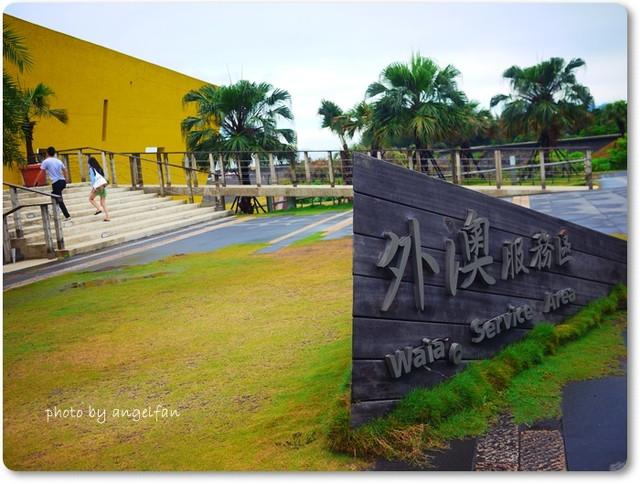 [玩♡宜蘭]目光聚集的黃色建築和沙灘嬉戲。外澳服務區+外澳沙灘