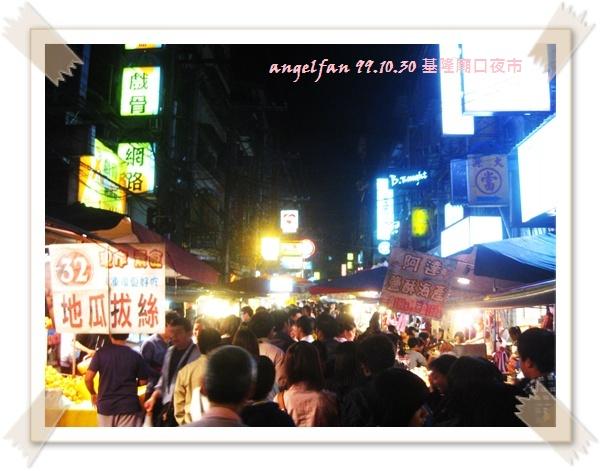 [♧美食♧-好吃好逛但好貴的~基隆廟口夜市(上)]