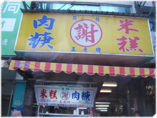 [♧美食♧-彰化 員林 謝米糕、肉羹] @小環妞 幸福足跡