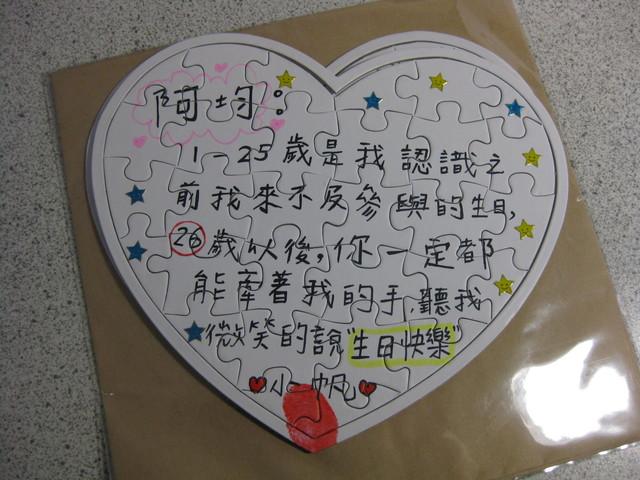 [♡-26件禮物的秘密之1] @小環妞 幸福足跡
